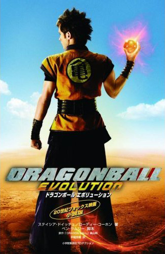 poster-dragon-ball-evolution-japones
